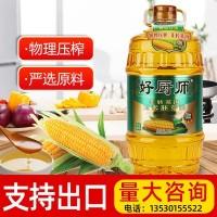 好厨师优质玉米胚芽油5升*4瓶整箱装烹饪食用级商用支持外贸出口