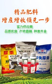 精品肥料,增产增收领先一步